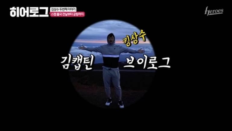 유튜브에 빠진 키움, '아재 반전' 김상수 등 히어로그 인기 폭발